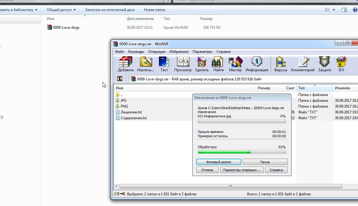 Как извлечь файлы из архива